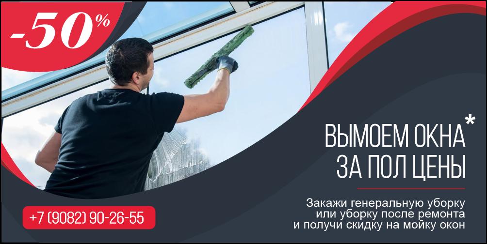 Вымоем окна за пол цены